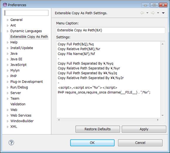 絶対パス、相対パス、ファイル名をクリップボードにコピーするEclipse ...